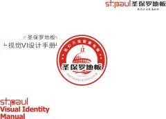 万博官方新万博manbetx官网登录视觉VI设计手册