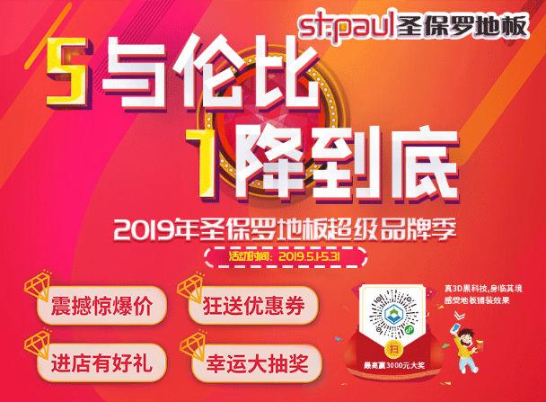 <b>2019万博官方超级品牌季|5.1感恩回馈,巅峰好货特惠来袭!</b>
