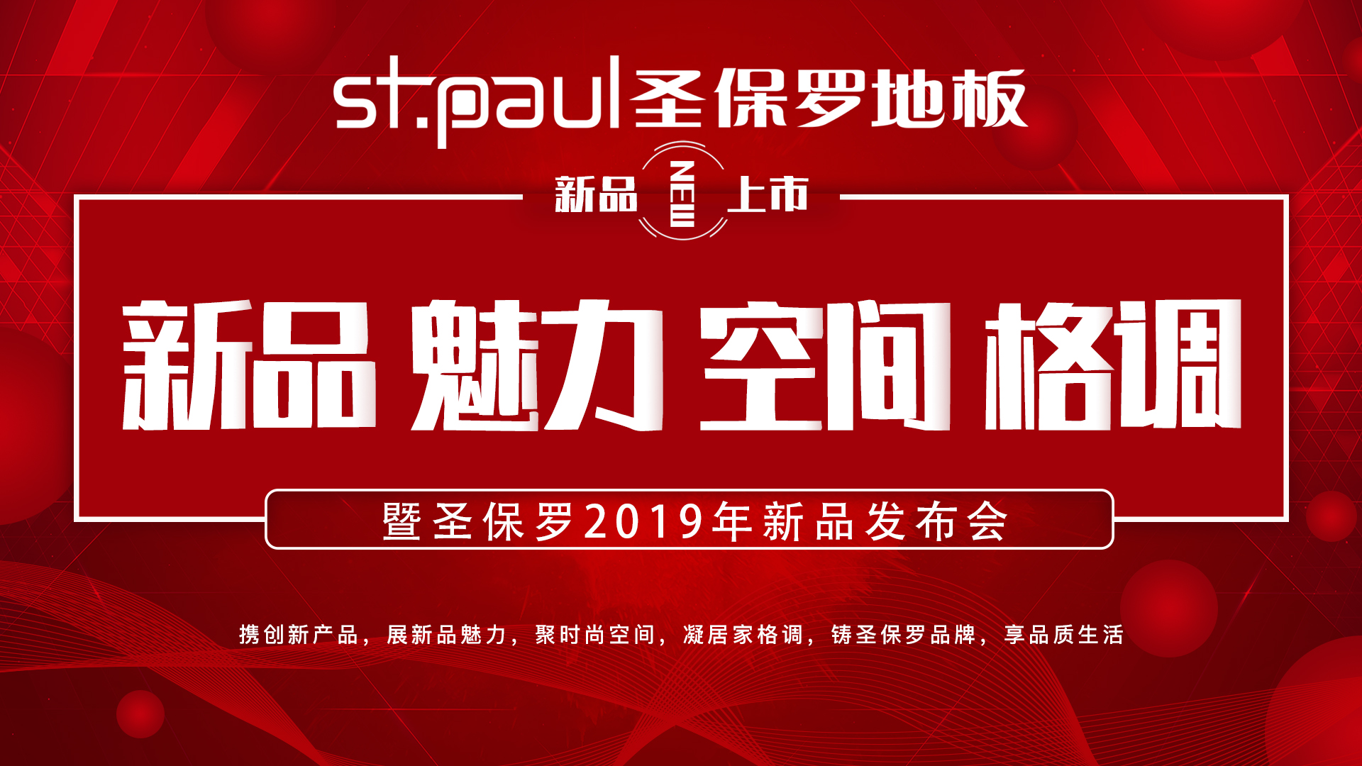 新品·魅力·空间·格调|万博官方2019新品发布会于咸宁圆满召开