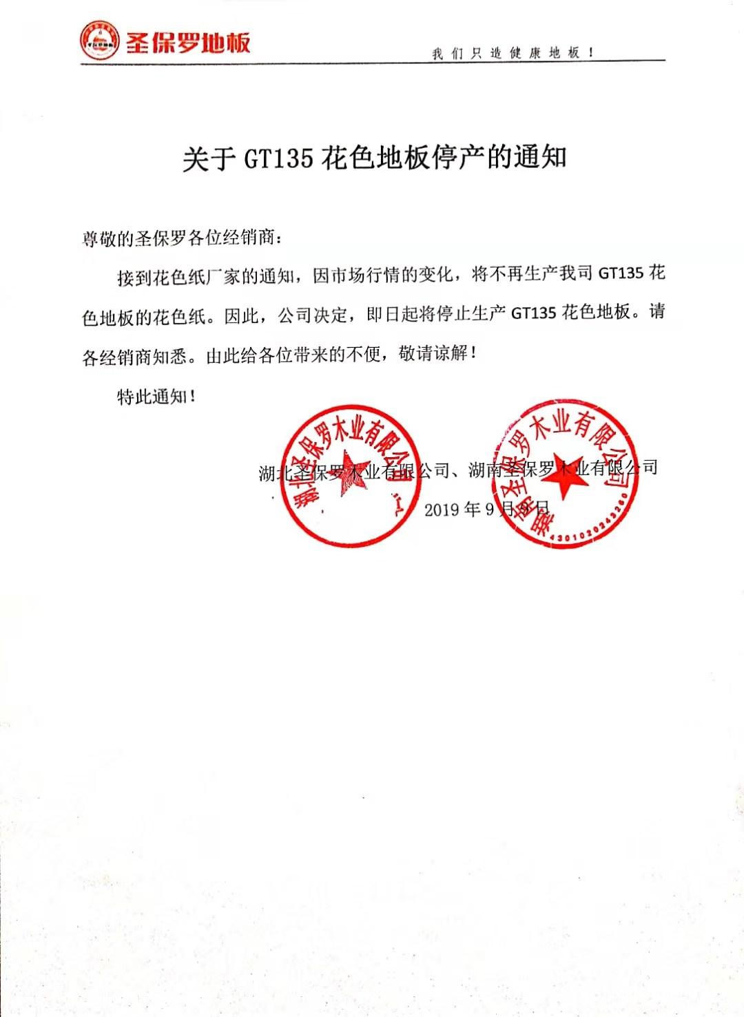 关于GT135花色新万博manbetx官网登录停产的通知