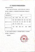 关于湖南省内物流放假通知