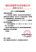 关于湖北万博官方木业有限公司2020年春节放假通知